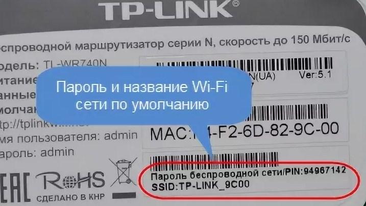 Как поменять пароль на роутере TP-Link от Wi-Fi и админки?