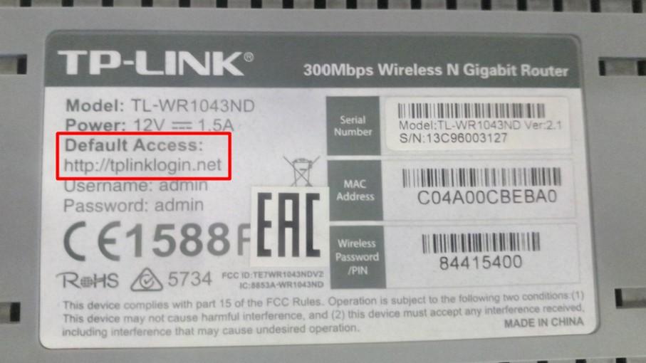 tplinklogin.net и tplinkwifi.net – вход в личный кабинет роутера TP-Link