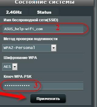Смена пароля Wi-Fi