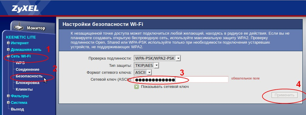 Как сменить пароль на Wi-Fi роутере дома за пару минут?