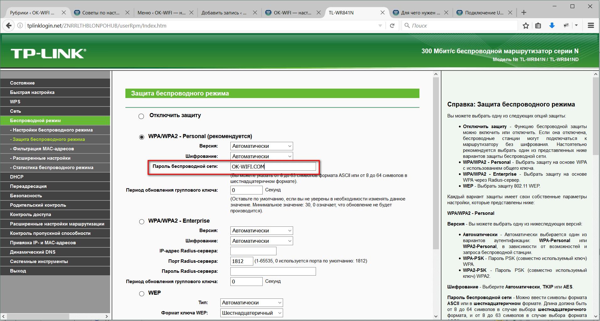 Роутер TP-LINK: как узнать стандартный пароль и пароль от Wi-Fi?