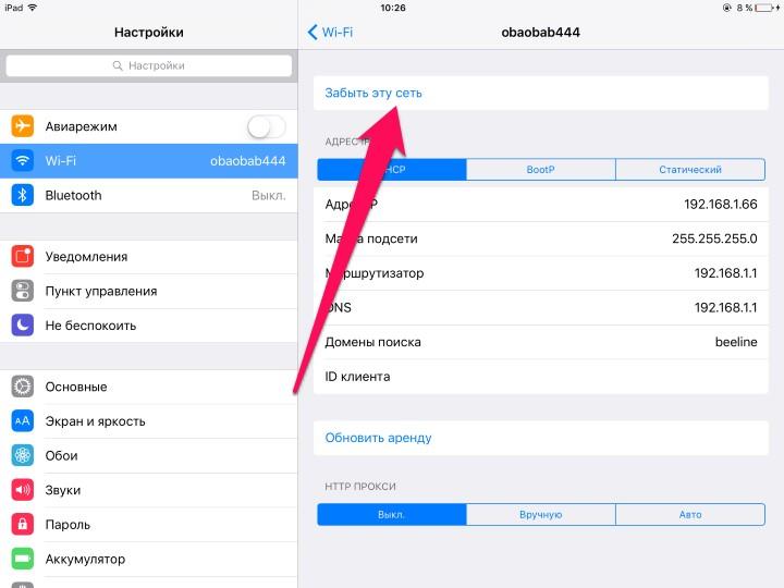iPhone не подключается к Wi-Fi: что делать, как подключить?