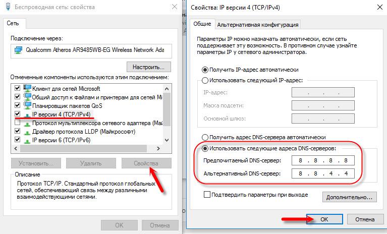 8.8.8.8 – использование Google Public DNS серверов со всех сторон