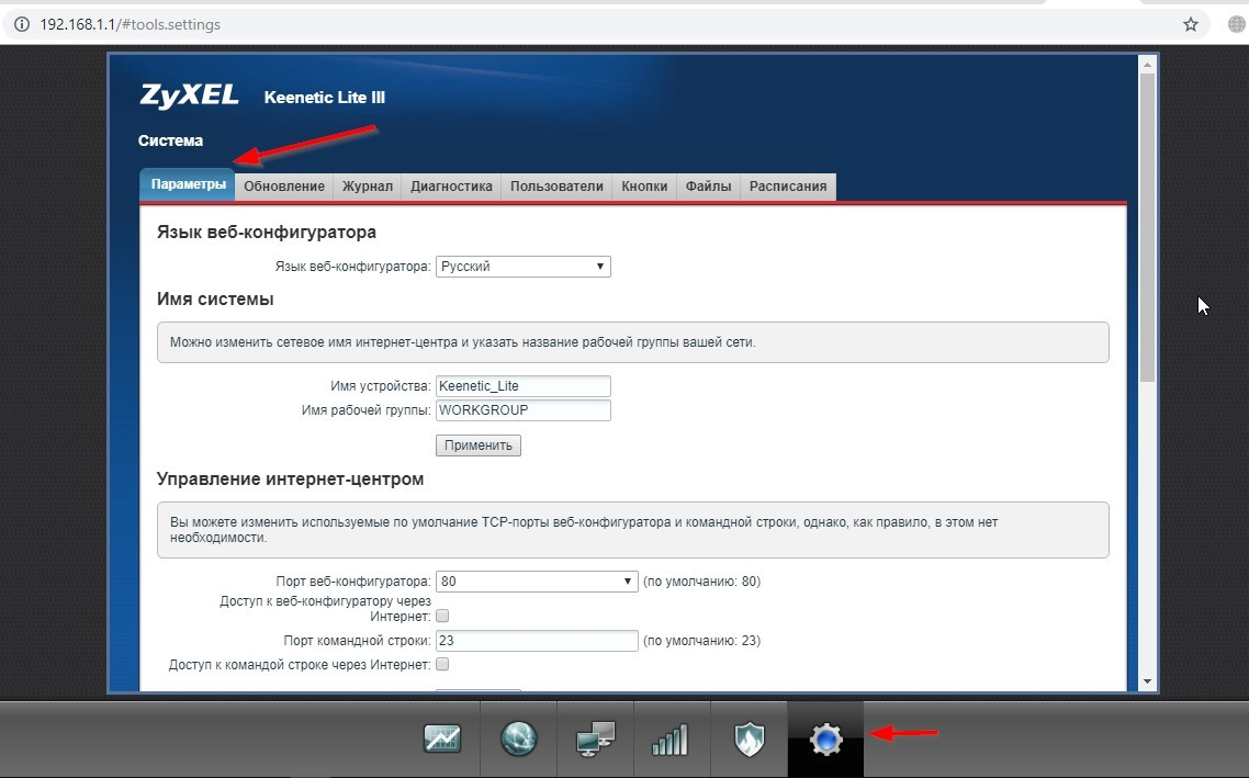 ZyXEL Keenetic: стандартный пароль по умолчанию и его сброс