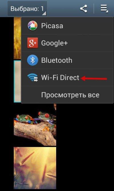 Wi-Fi Direct на Android: как пользоваться, тайны технологии