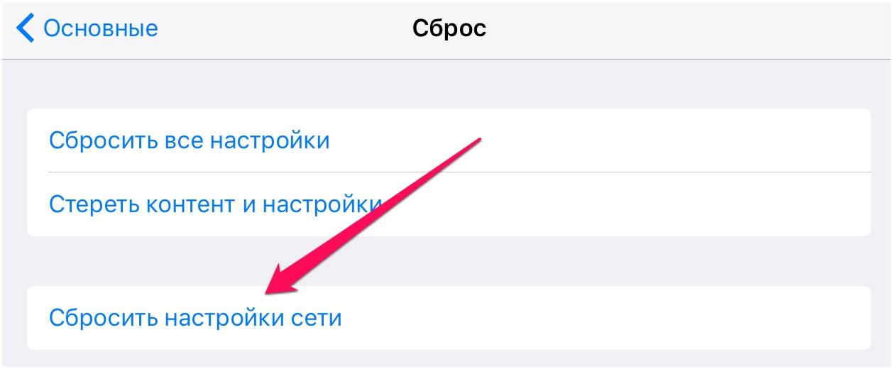 Что делать, если плохо работает Wi-Fi на iPhone 6/6s/Plus?