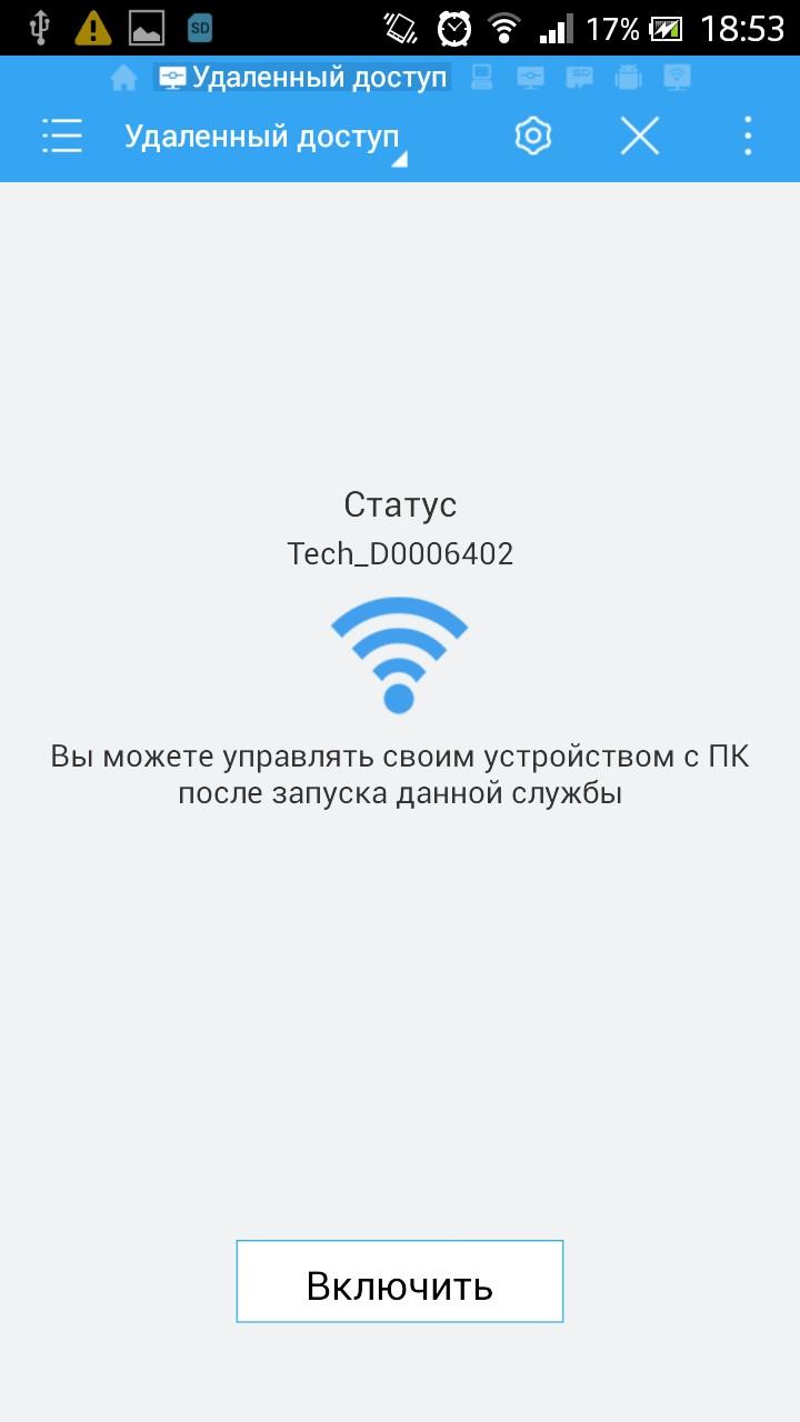 4 способа подключить свой телефон к компьютеру через Wi-Fi