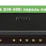 D-Link DIR-300 пароль по умолчанию