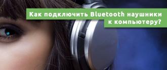 Как подключить Bluetooth наушники к компьютеру