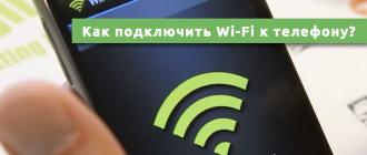 Как подключить Wi-Fi к телефону
