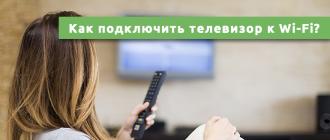 Как подключить телевизор к Wi-Fi