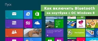 Как включить Bluetooth на ноутбуке с ОС Windows 8