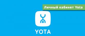 Личный кабинет Yota