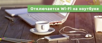Отключается Wi-Fi на ноутбуке