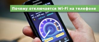 Почему отключается Wi-Fi на телефоне