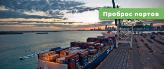 Проброс портов