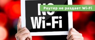 Роутер не раздает Wi-Fi