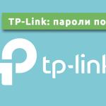 TP-Link пароль по умолчанию