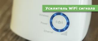 Усилитель WiFi сигнала