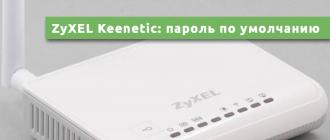 ZyXEL Keenetic пароль по умолчанию