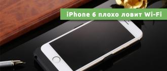 iPhone 6 плохо ловит Wi-Fi