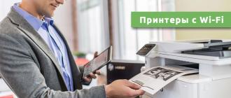 принтеры с Wi-Fi