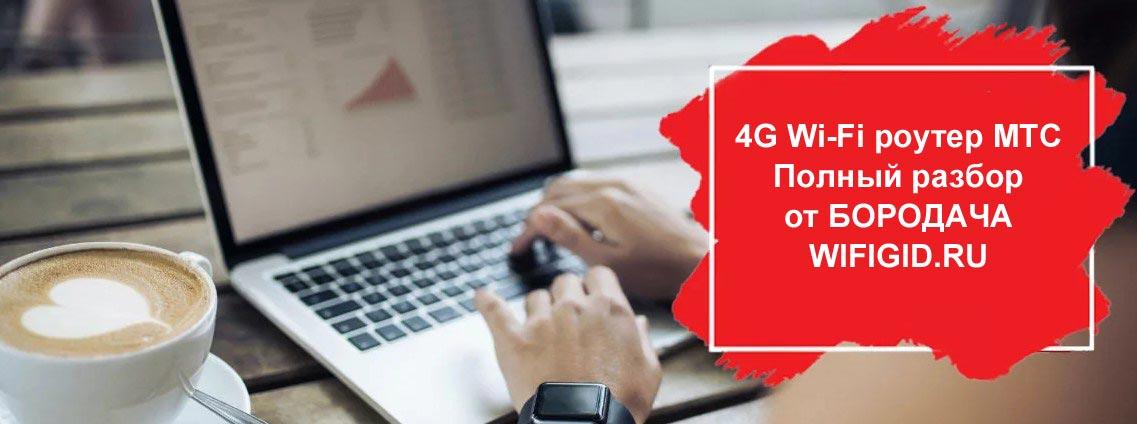 4G Wi-Fi роутер от МТС: обзор, подключение и базовая настройка