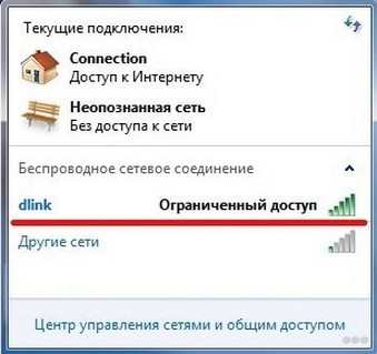 Ограниченный доступ Wi-Fi на ноутбуке Windows 7 и других устройствах