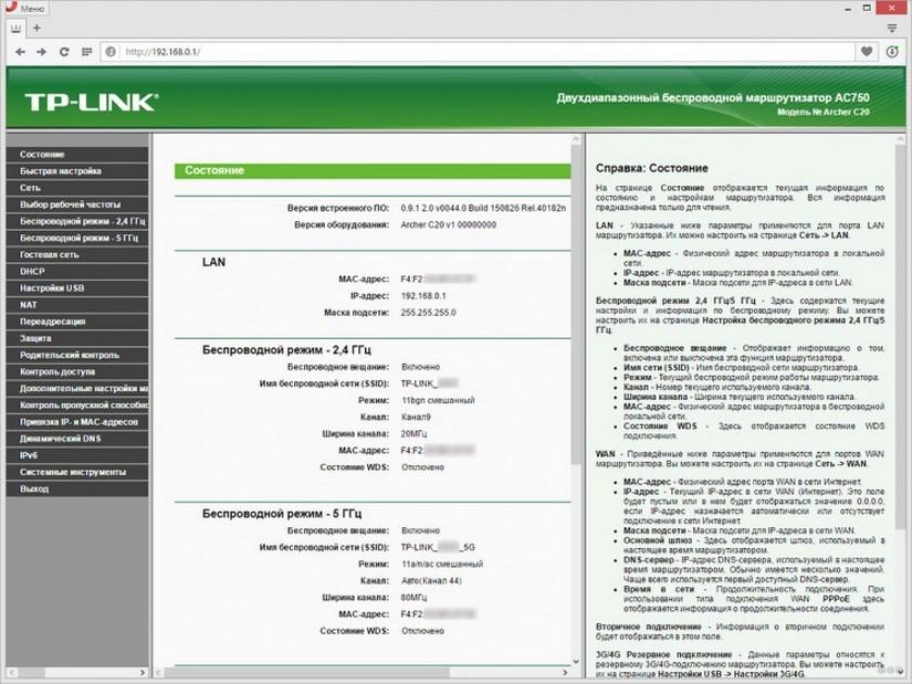 Wi-Fi роутер TP-LINK Archer C20 (AC750): обзор и быстрая настройка
