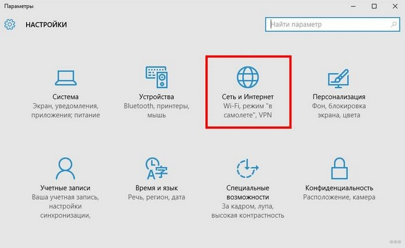 Как включить Wi-Fi на ноутбуке Windows 10: инструкции и решение проблем