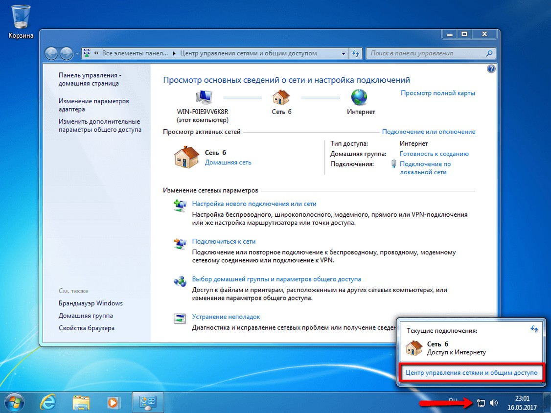 Ограниченный доступ Wi-Fi на ноутбуке Windows 7 и других устройствах