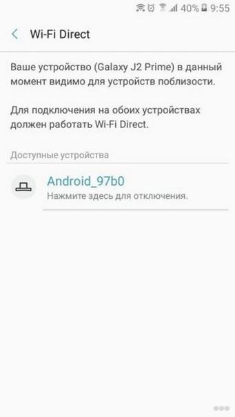 Обмен файлами по Wi-Fi: Android-Android, ПК-ПК, Android-ПК