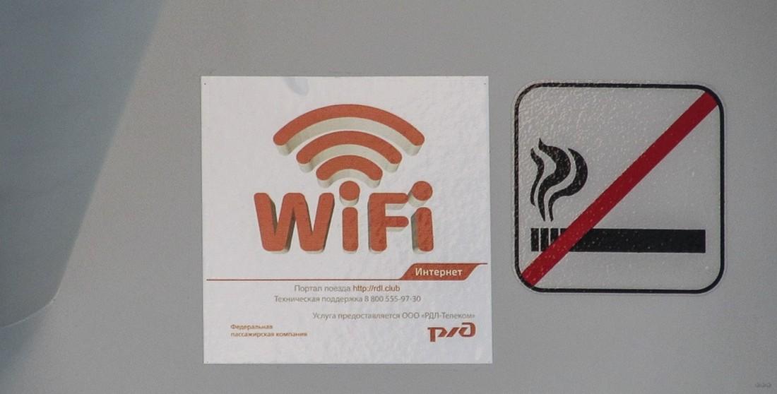 Есть ли WI-FI в поездах РЖД: как подключить, сервис «Попутчик»