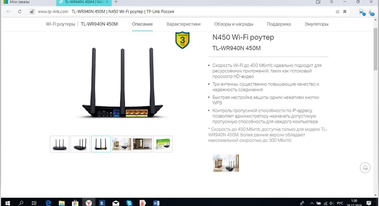 TP-Link TL-WR940N 450M: обзор и характеристики маршрутизатора