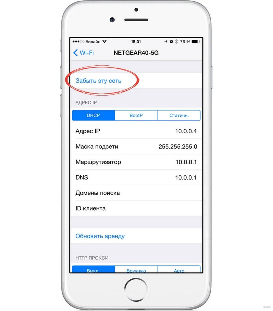 Отключается Wi-Fi на Айфоне: все причины и способы решения