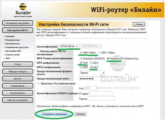 Как правильно настроить Wi-Fi роутер от Билайна: полная инструкция