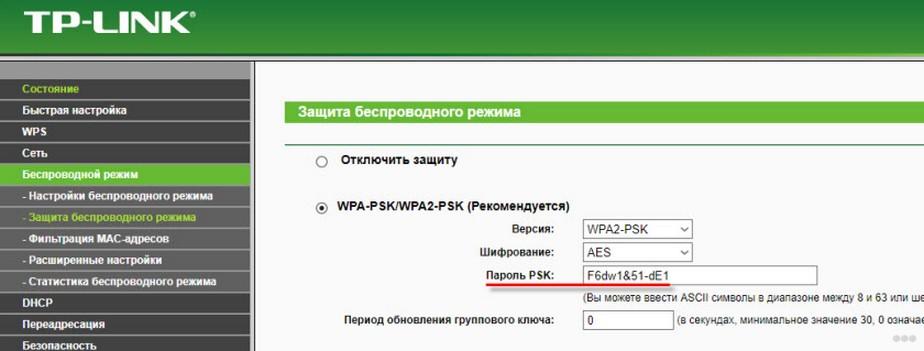 Тип безопасности для WI-FI: что такое WPA, WPA2 PSK, шифрование