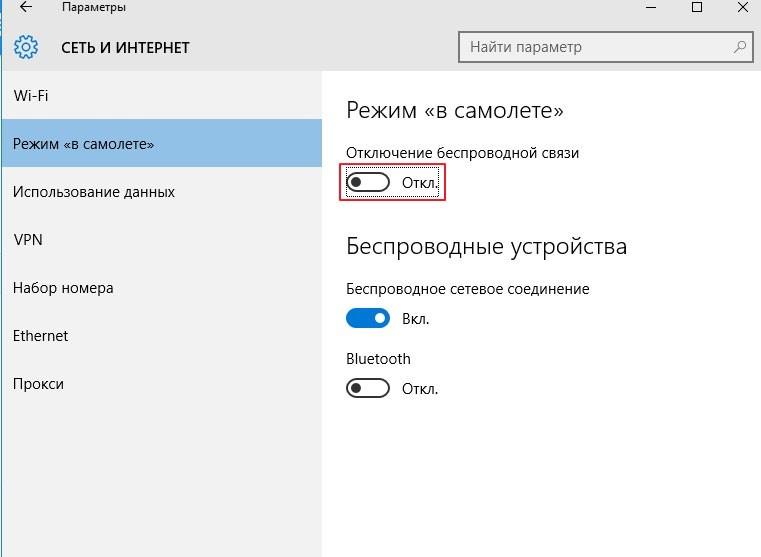 Режим «В самолете» на Windows 10: как убрать, почему не отключается?