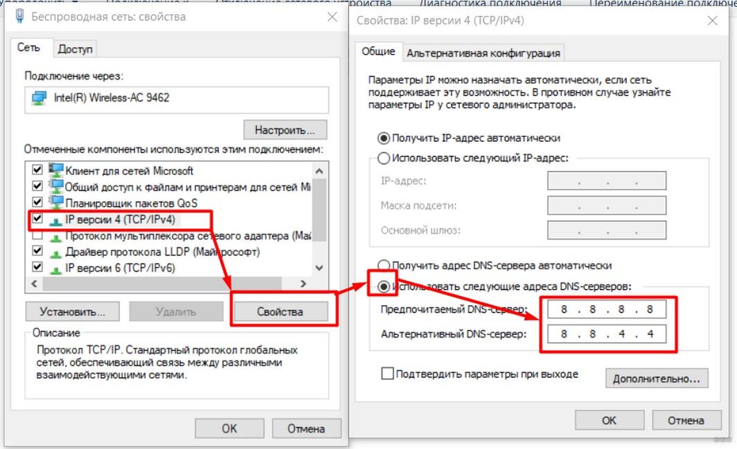 Ошибка «DNS_PROBE_FINISHED_NO_INTERNET» – быстрый ремонт