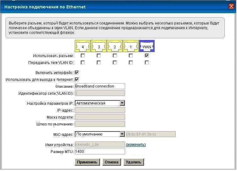 ZyXel Keenetic Lite 3: настройка с пошаговыми инструкциями