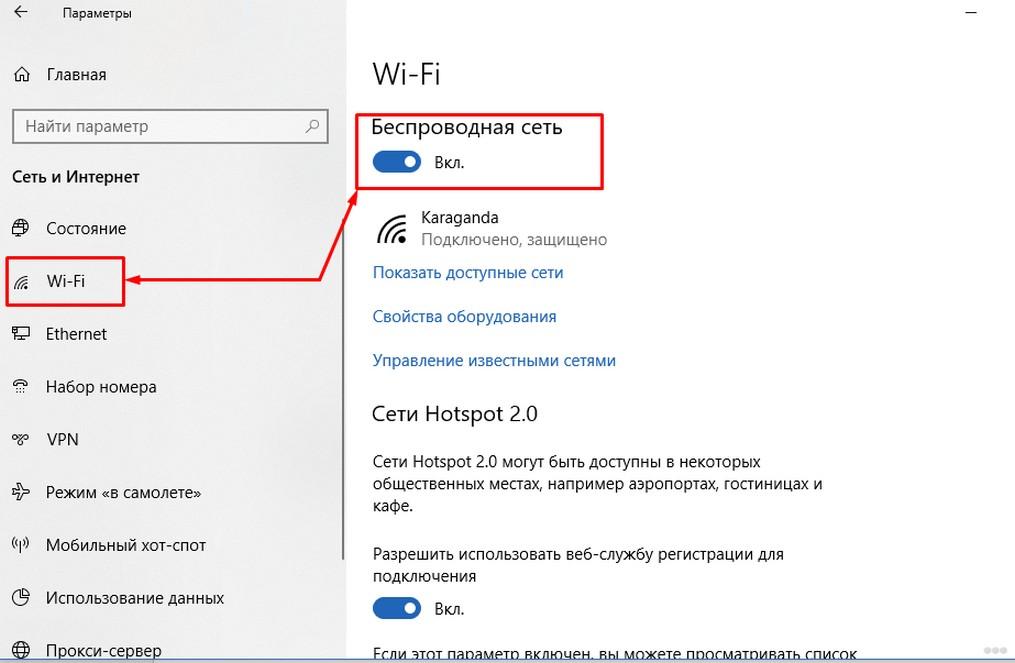 3 способа включить Wi-Fi на своем ноутбуке: включение и решение проблем