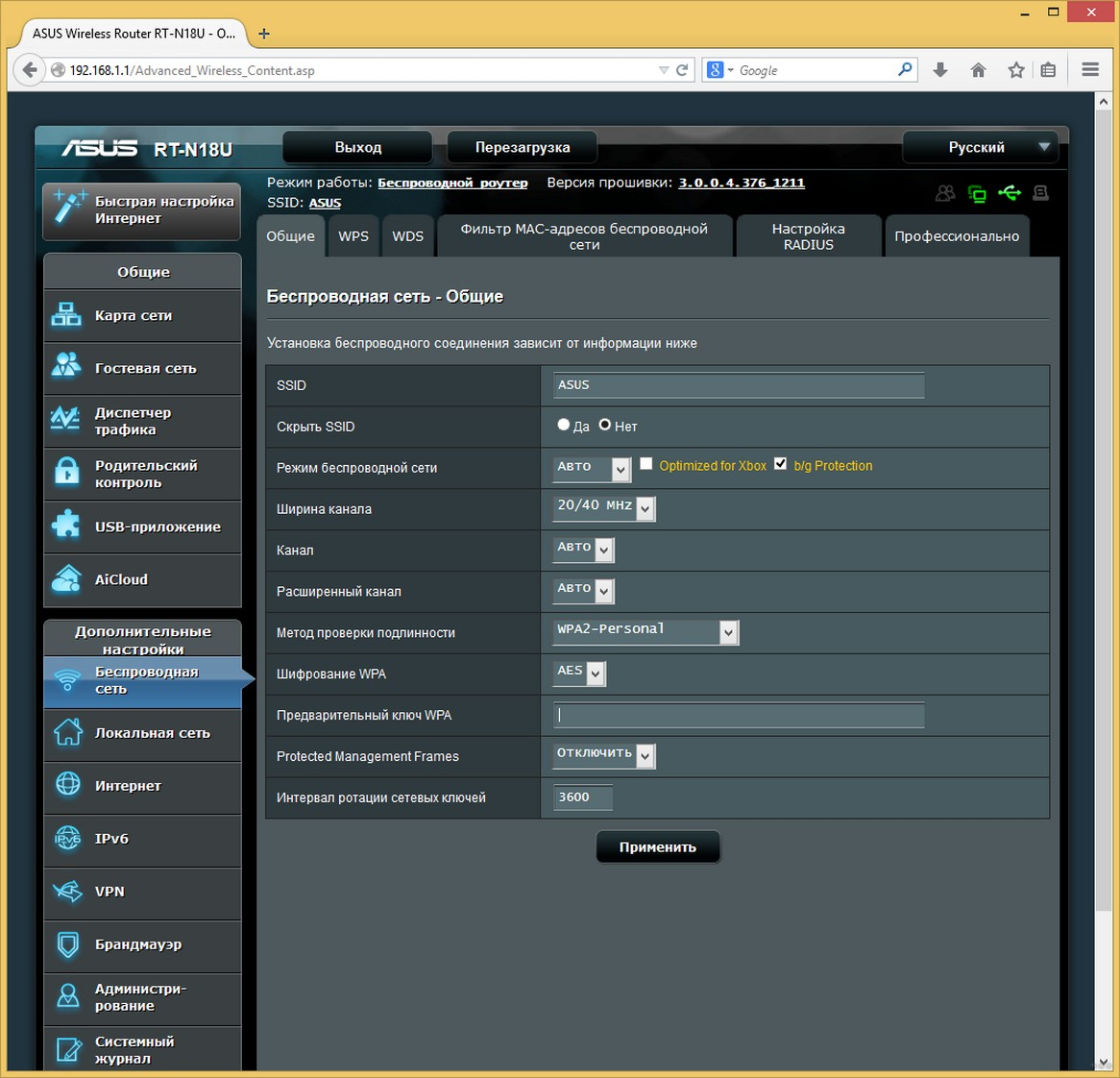 ASUS RT-N18U: обзор беспроводного маршрутизатора по доступной цене