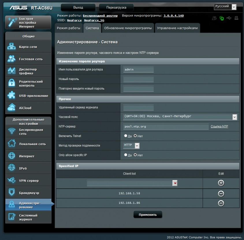 Роутер ASUS RT AC66U: обзор от характеристик до настроек