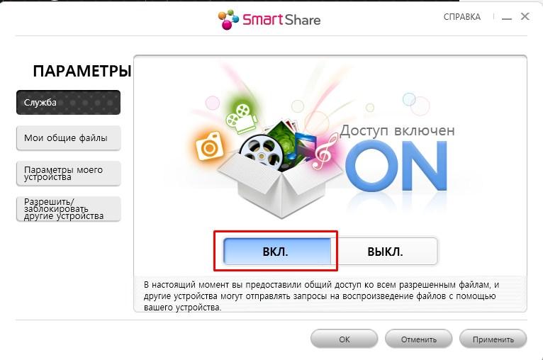 LG Smart Share: как пользоваться для просмотра фильмов