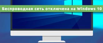 Беспроводная сеть отключена на Windows 10