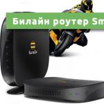 Билайн роутер Smart Box One