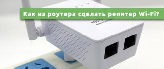 Как из роутера сделать репитер Wi-Fi