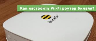 Как настроить Wi-Fi роутер Билайн