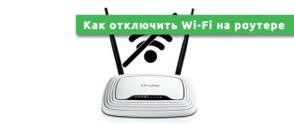Как отключить Wi-Fi на роутере