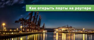 Как открыть порты на роутере